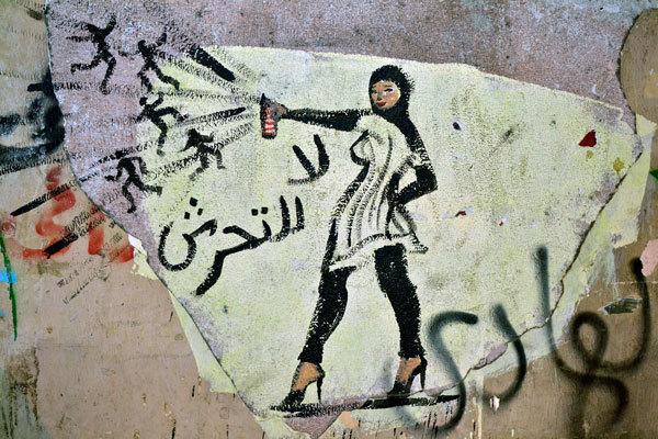 No_to_harassment_grafitti.jpg