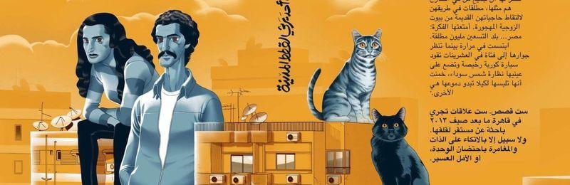 city cats.jpg